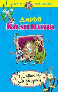 Дарья Калинина -Три принца для Золушки