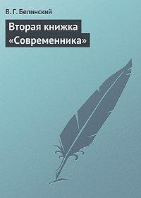 В. Г. Белинский -Вторая книжка «Современника»