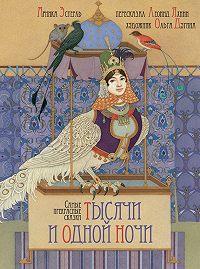 Арника Эстерль -Самые прекрасные сказки тысячи и одной ночи