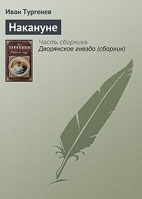 Иван Тургенев -Накануне