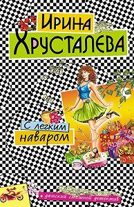 Ирина Хрусталева - С легким наваром