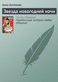 Анна Антонова - Звезда новогодней ночи