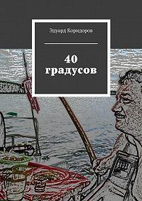 Эдуард Коридоров - 40 градусов