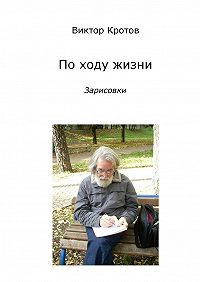 Виктор Кротов -По ходу жизни. Зарисовки