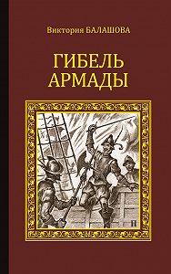 Виктория Балашова -Гибель Армады
