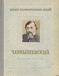 Николай Богословский -Чернышевский