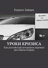 Кирилл Зайцев -Уроки кризиса. Как российский авторынок пережил два обвала подряд
