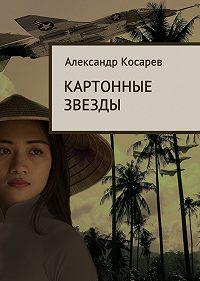Александр Косарев -Картонные звезды