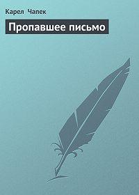 Карел  Чапек -Пропавшее письмо