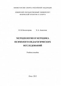 Наталья Колмогорова -Методология и методика психолого-педагогических исследований