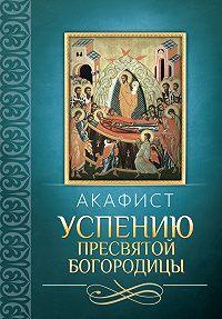 Сборник -Акафист Успению Пресвятой Богородицы