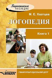 Михаил Ефимович Хватцев -Логопедия. Книга 1