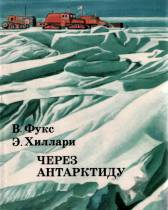 Эмонт Хиллари -Через Антарктиду