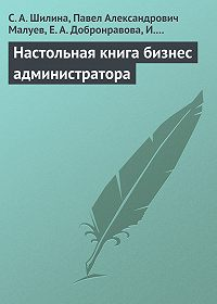 Е. Добронравова -Настольная книга бизнес-администратора