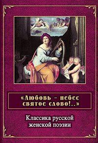 Виктор Калугин -«Любовь – небес святое слово». Классика русской женской поэзии