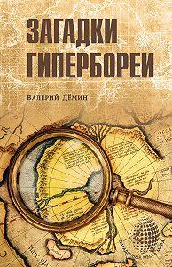 В. Н. Демин -Загадки Гипербореи