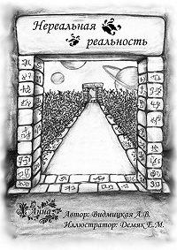 Анна Видмицкая -Нереальная реальность