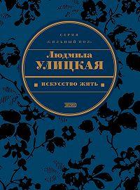 Людмила Улицкая -Явление природы