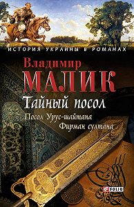 Владимир Малик -Тайный посол. Том 1