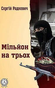 Сергій Радкевич -Мільйон на трьох