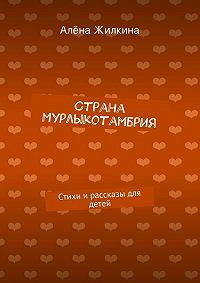 Алёна Жилкина - Страна «Мурлыкотамбрия»
