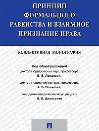 Коллектив авторов - Принцип формального равенства и взаимное признание права. Коллективная монография
