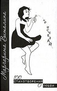 Маргарита Виталина - Не исчезай