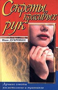 Иван Дубровин - Вашим рукам нужна забота