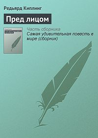 Редьярд Киплинг - Пред лицом