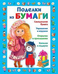 Любовь Сергеевна Чурина -Поделки из бумаги