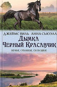Анна Сьюэлл -Дымка. Черный Красавчик (сборник)