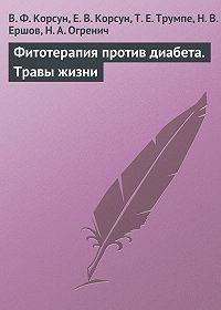 Николай Ершов -Фитотерапия против диабета. Травы жизни