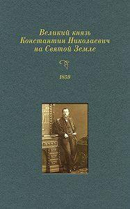 Кирилл Вах - Великий князь Константин Николаевич на Святой Земле. 1859 г.