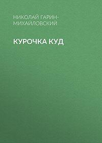 Николай Гарин-Михайловский -Курочка Куд