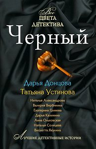 Валерия Вербинина -Квадрат любви и ненависти
