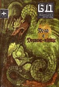 Стивен  Ван Дайн -Дело о драконе-убийце