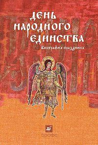 Юрий Моисеевич Эскин -День народного единства: биография праздника