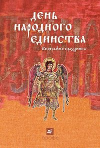 Василий Александрович Токарев -День народного единства: биография праздника