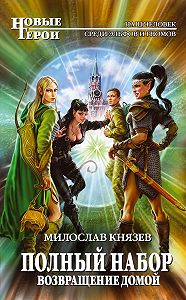 Милослав Князев -Возвращение домой