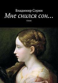 Владимир Сорин -Мне снилсясон…