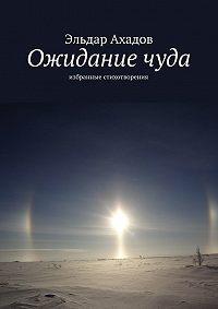 Эльдар Ахадов - Ожидание чуда