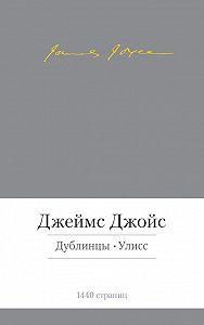 Джеймс Джойс - Дублинцы. Улисс (сборник)
