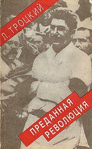 Лев Троцкий - Преданная революция: Что такое СССР и куда он идет?