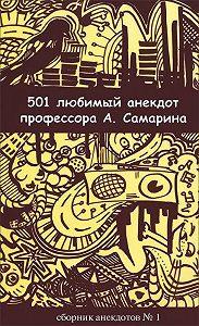 Александр Самарин -501 любимый анекдот профессора А. Самарина