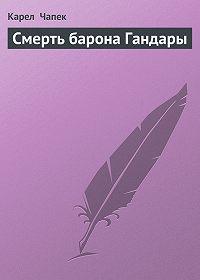 Карел  Чапек -Смерть барона Гандары