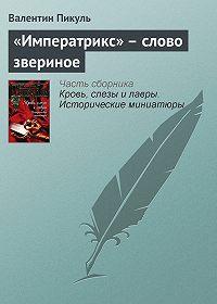 Валентин Пикуль -«Императрикс» – слово звериное