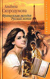 Альбина Скородумова - Французская мелодия, русский мотив
