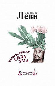 Владимир Леви -Направляющая сила ума