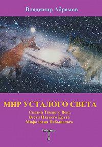 Владимир Абрамов -Мир усталого света
