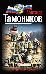 Александр Тамоников - Игра на минном поле